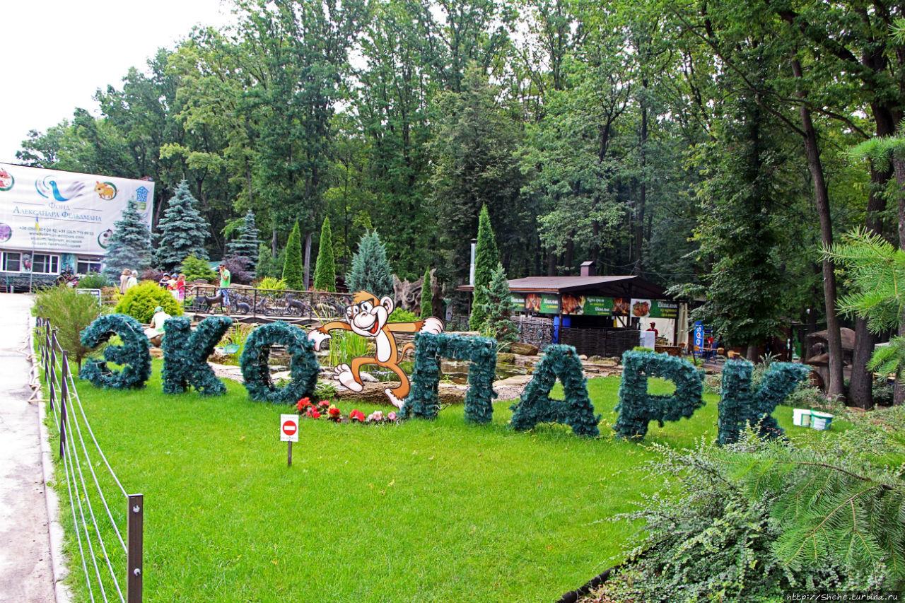 Еко-парк Фельдмана