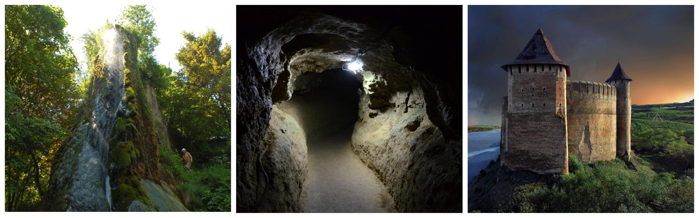 водоспад-каплиця, печера Кришталева, фортеця Хотин